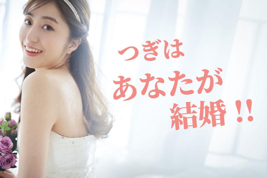 完全成功報酬型の結婚相談所